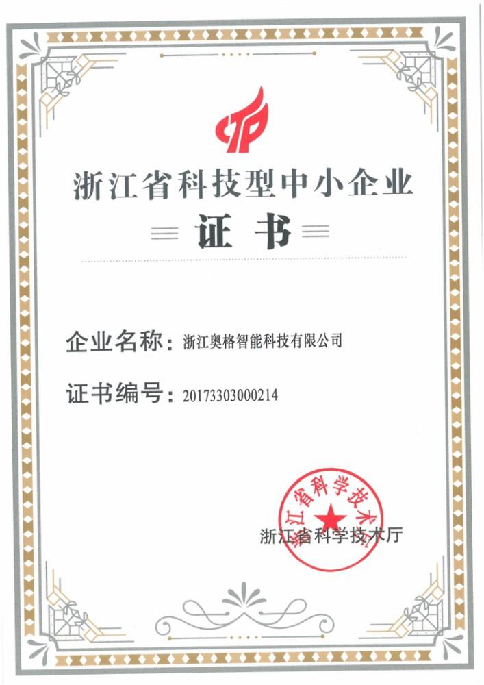 """奥格智能荣获""""浙江省科技型中小企业""""称号"""